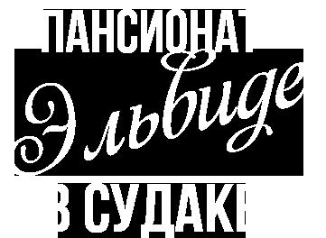 Пансионат Эльвиде в Судаке